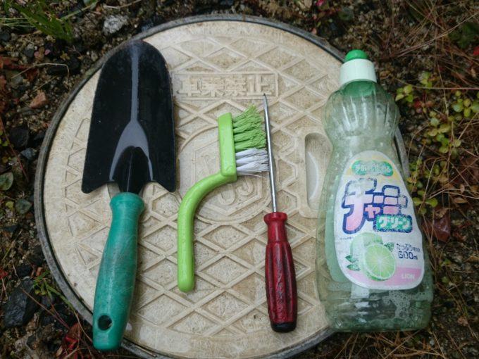 掃除 汚水 枡
